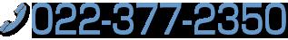 TEL:022-377-2350