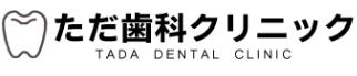 仙台市泉区、富谷市の歯医者 ただ歯科クリニック